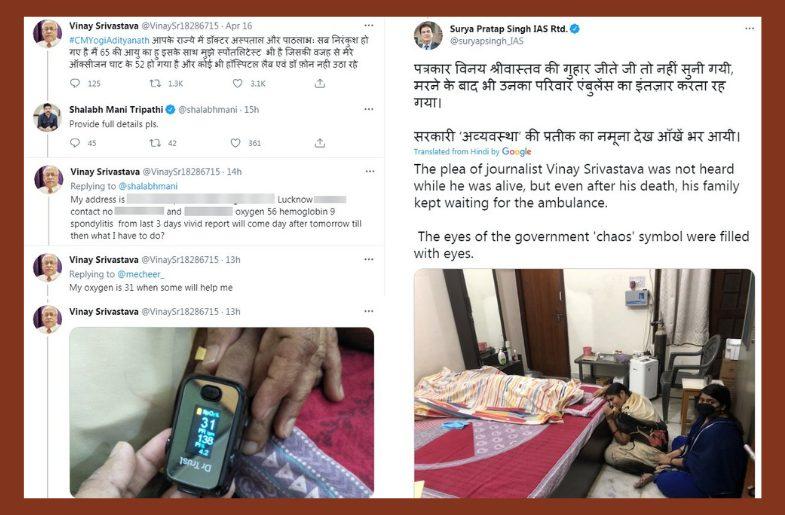 A Twitter plea from journalist, Vinay Srivastava.