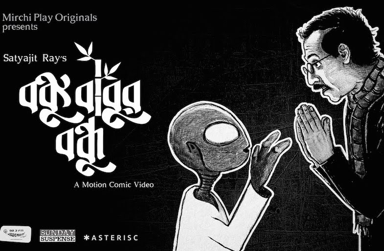 How Satyajit Ray Influenced E.T.: Remembering the Legend on His 100th Birthday